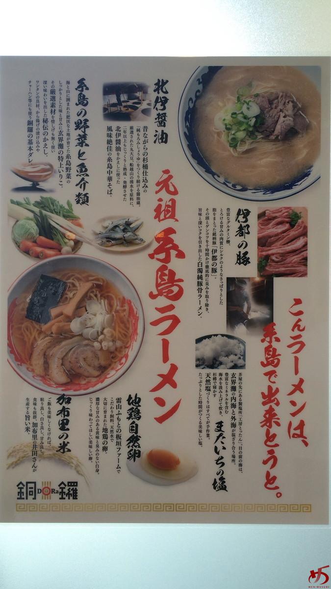 元祖糸島ラーメン 銅鑼 (11)