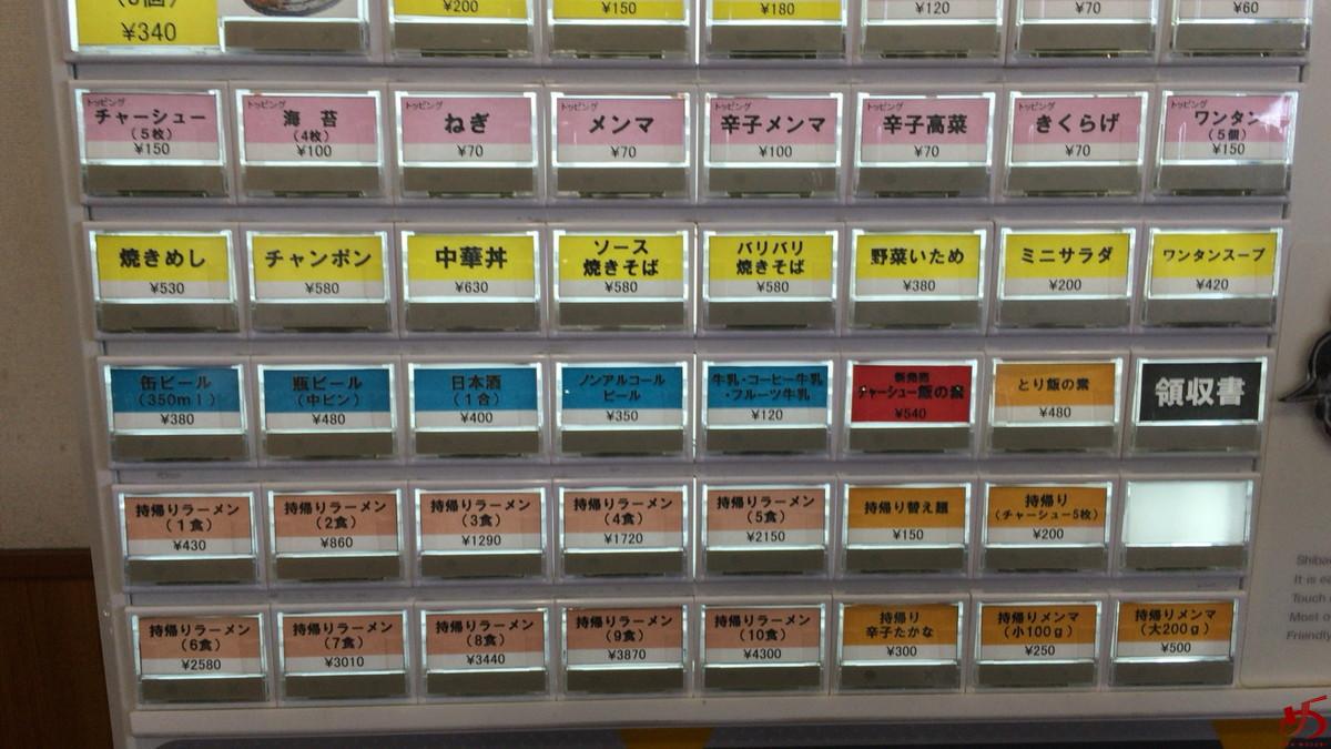 丸幸ラーメンセンター (4)