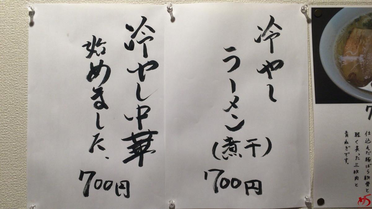 ラーメン屋游 (2)