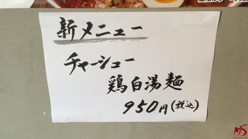 博多担々麺とり田 (1)