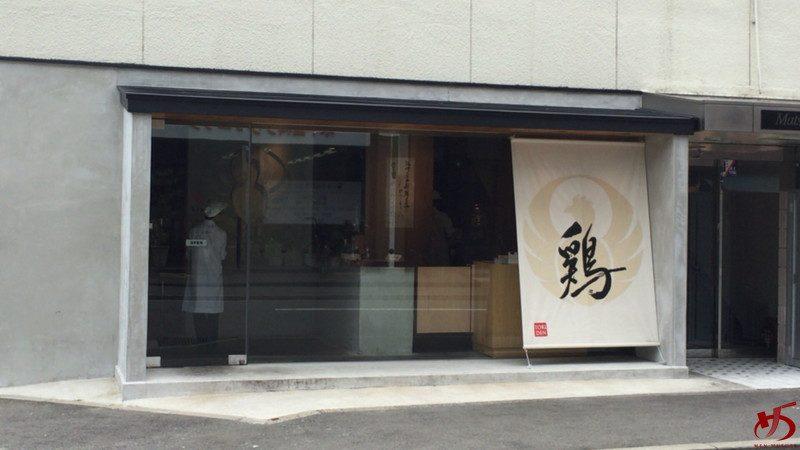 【店舗情報】 博多担々麺 とり田