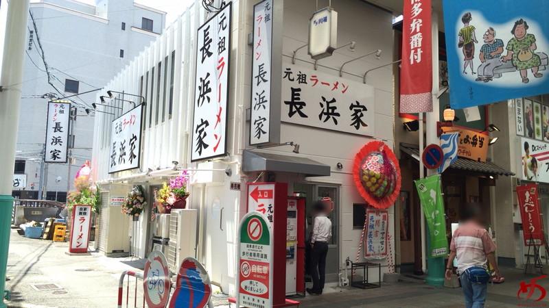 元祖長浜家2 (1)