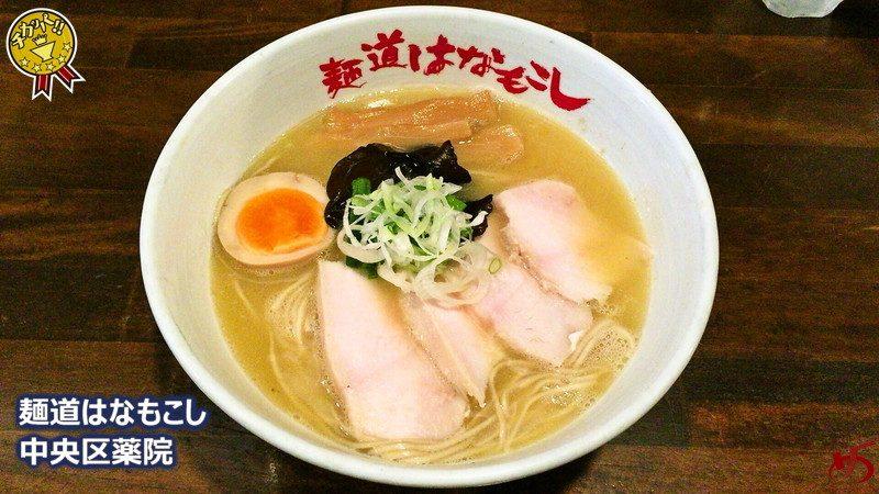 自家製麺の美味さは神レベル♪ 鶏のクセをも楽しむ絶品スープと共に