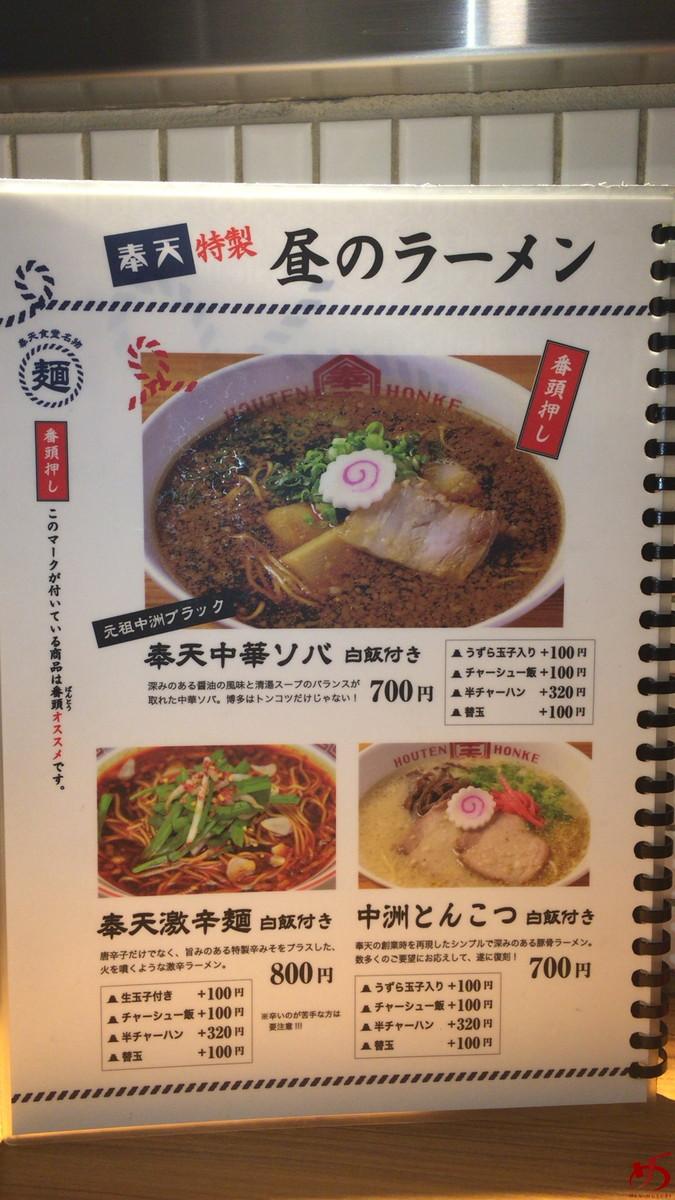 ホウテン食堂 奉天本家 (5)