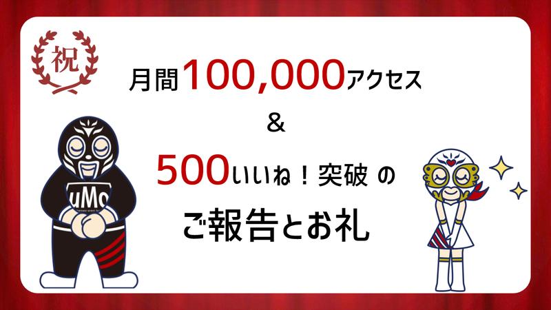 月間10万アクセス & 500いいね!突破のご報告とお礼
