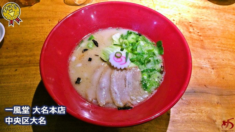 九州で食べられるのはココだけの特別メニュー♪ 鶏×豚スープの一風堂かさね味