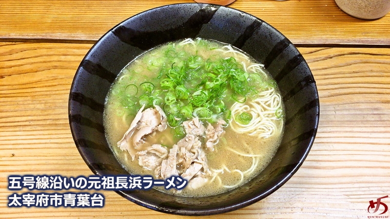 五号線沿いの元祖長浜ラーメン (6)