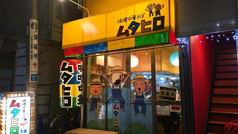 味噌中華そばムタヒロ (4)