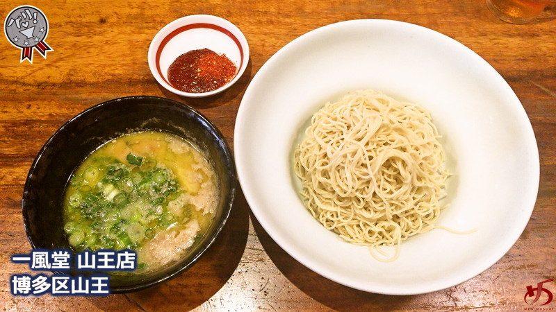 例えるならBlack & White ~博多細つけ麺は 熱 × 冷の共演!