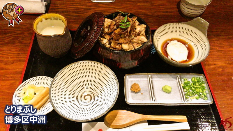 """また1つ、福岡の名物が誕生! """"とりまぶし"""" の旨さは食べんと分からん分からん"""