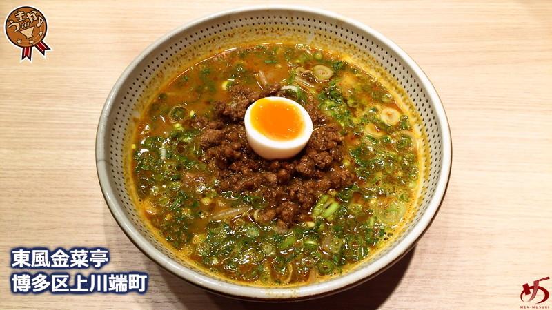 東風金菜亭 (4)