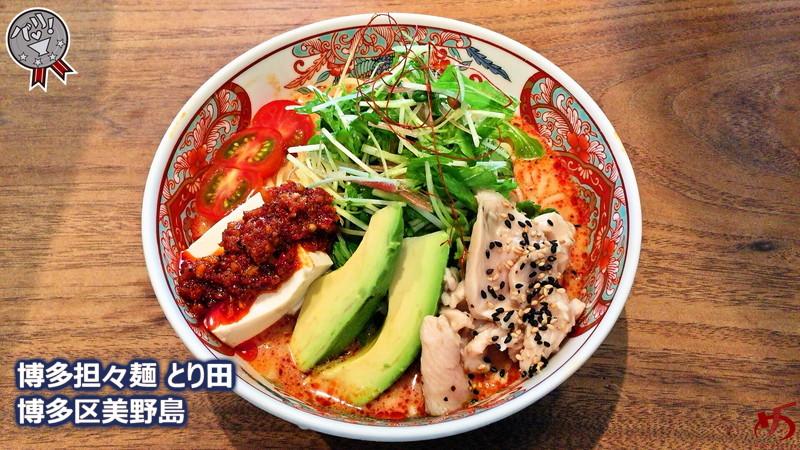 博多担々麺 とり田 (1)