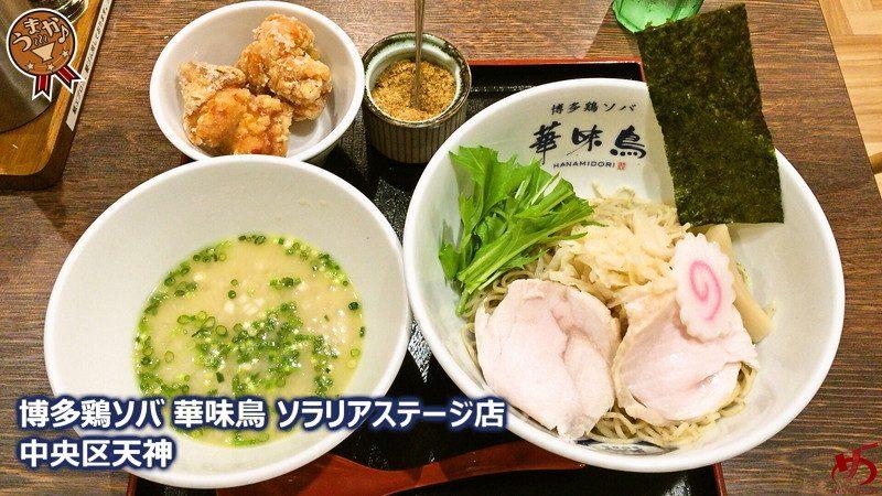 コクしっかり&重たくない、バランスに秀でた鶏白湯つけ麺が、華味鳥から登場!