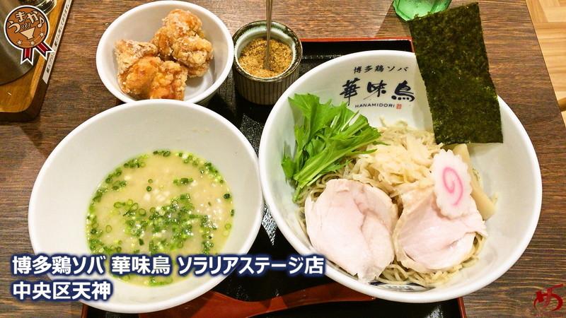 博多鶏ソバ 華味鳥 ソラリアステージ店 (1)