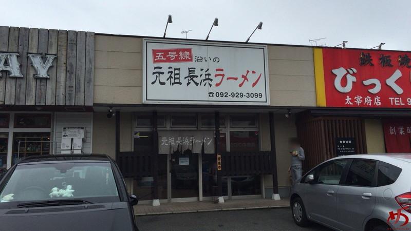 五号線沿いの元祖長浜ラーメン (1)