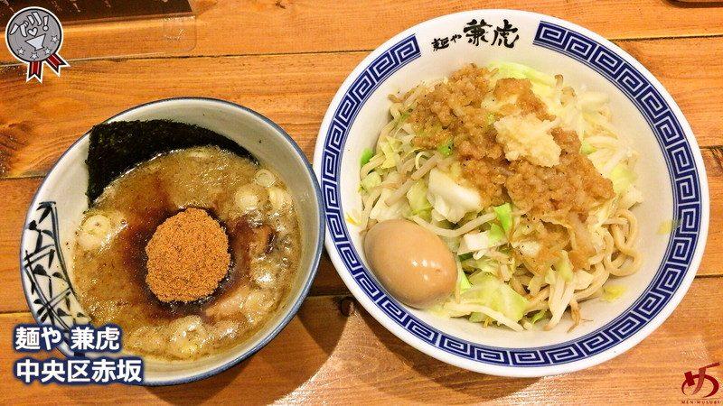 兼虎×夢を語れ! 日米の凄腕店がコラボレーションした二郎インスパイア系つけ麺