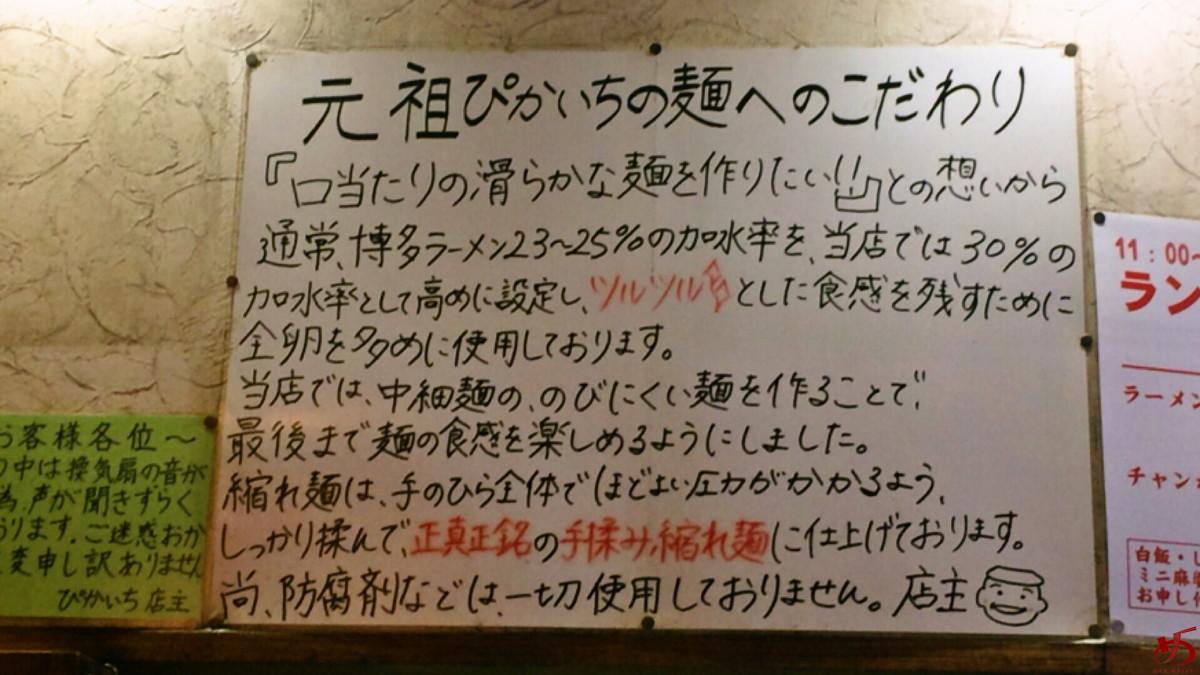ぴかいち (7)