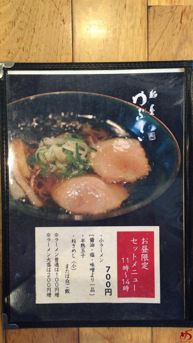 麺屋 ゆぶき (5)