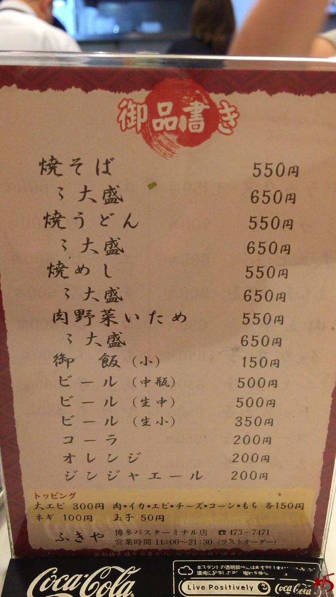 ふきや (1)