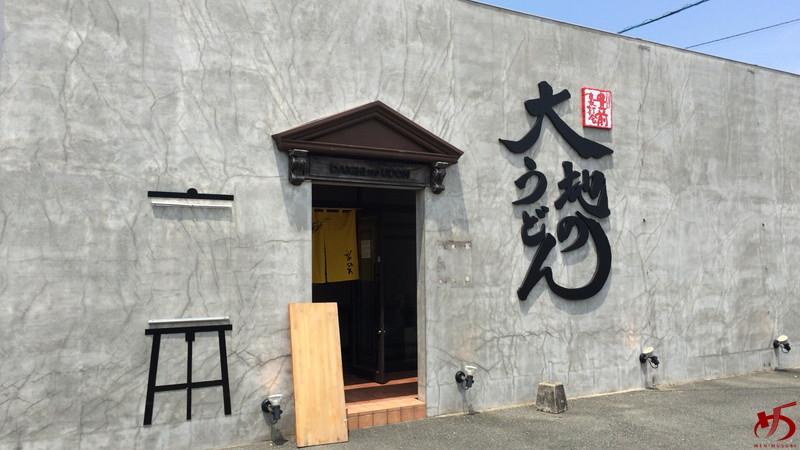 大地のうどん福岡東店 (2)