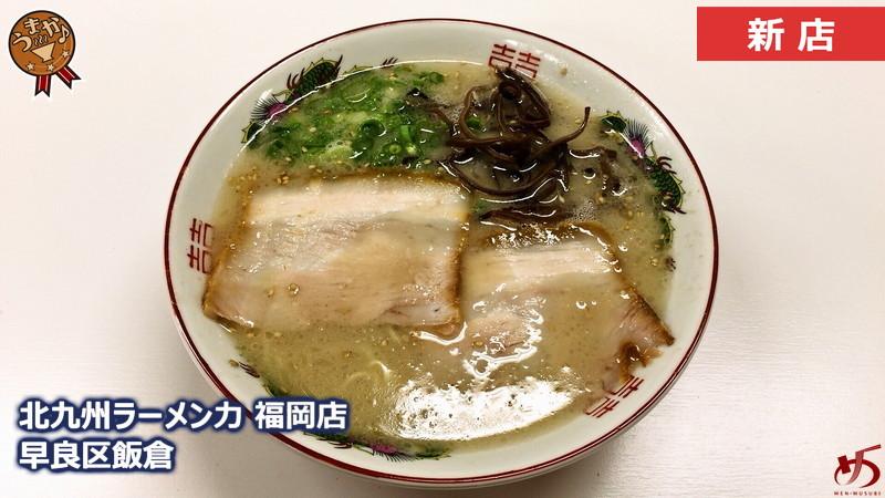 北九州ラーメン力 福岡店 (3)