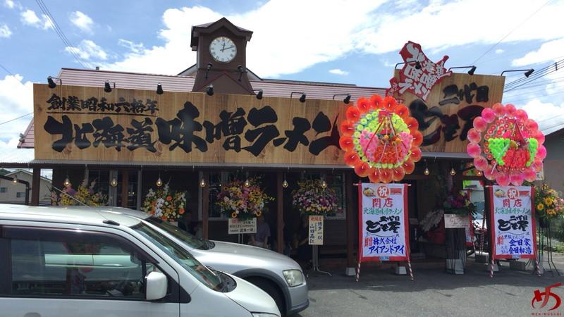 北海道味噌ラーメン専門店 二代目 とも屋 (1)