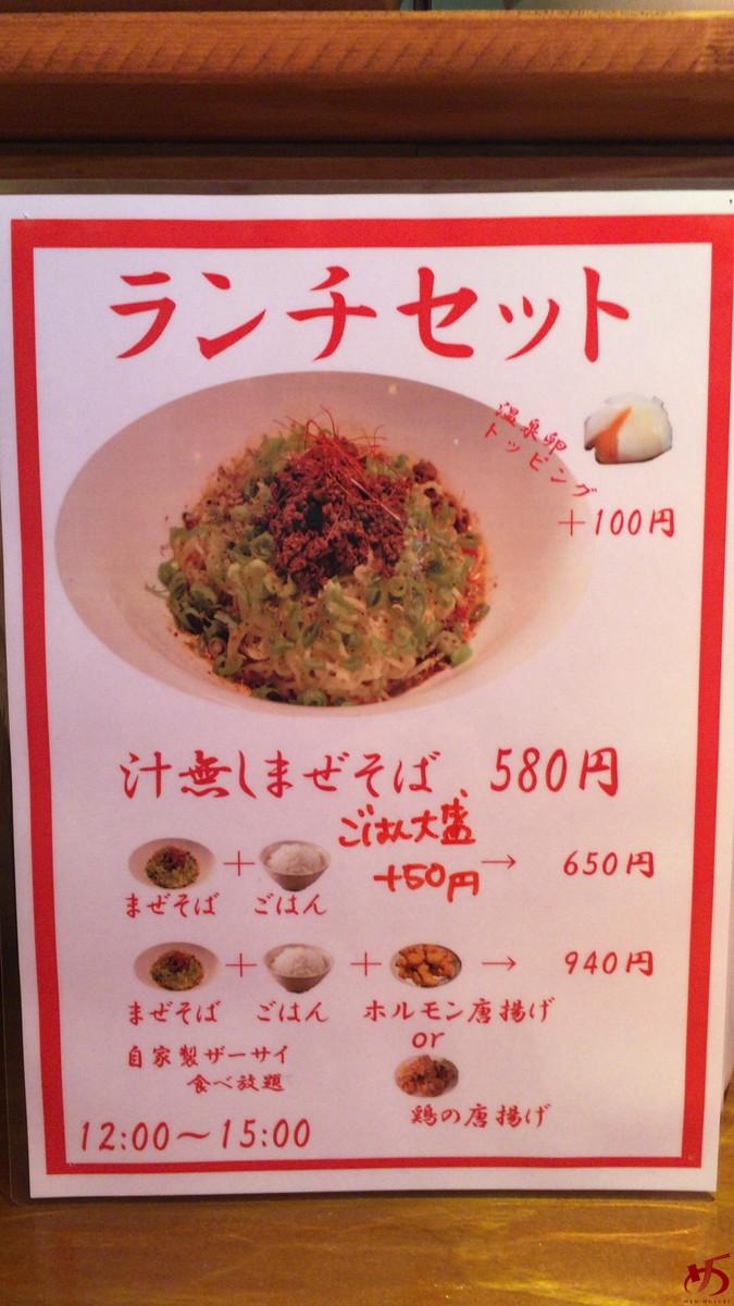 麺屋じゃらじゃら堂 (1)