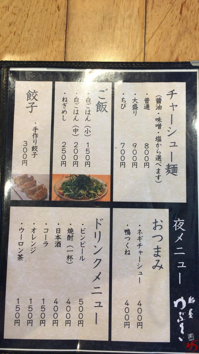 麺屋 ゆぶき (4)