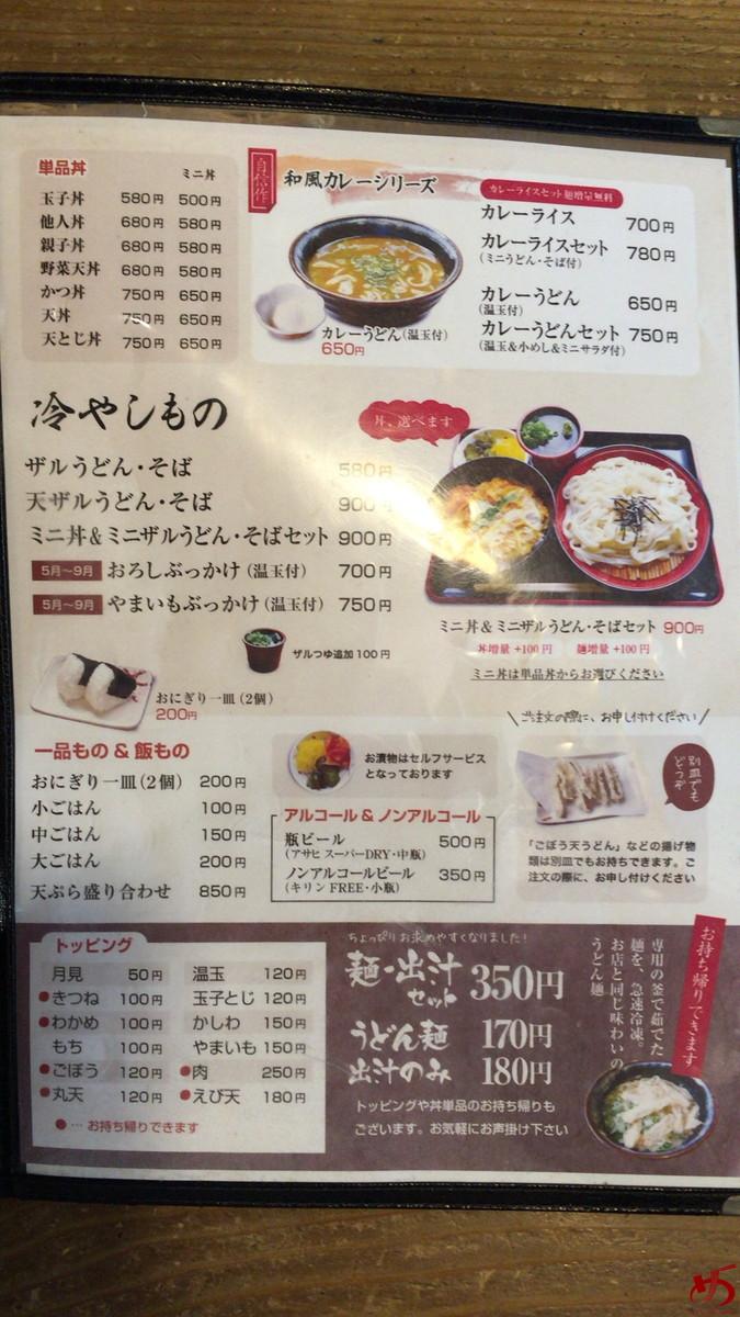 麺や ほり野 (3)