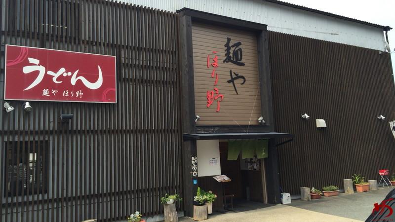 麺や ほり野 (1)
