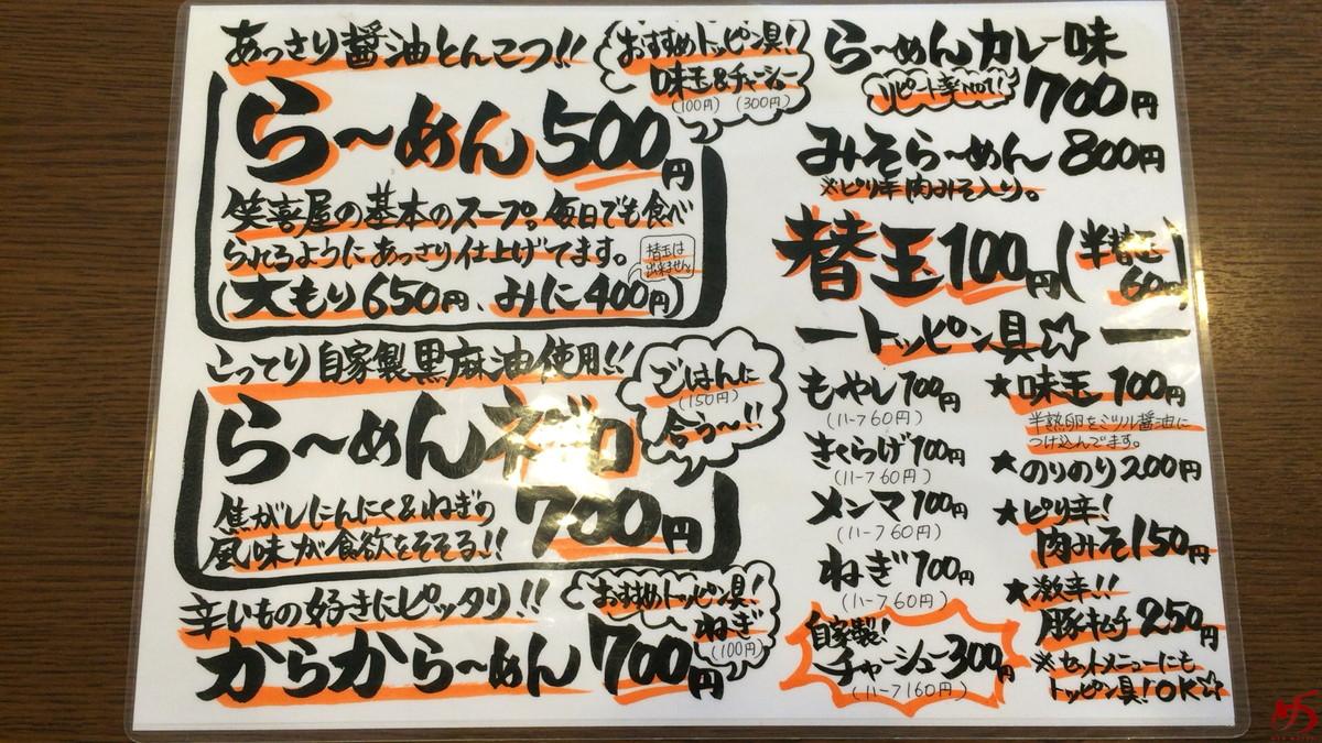 らーめん 笑喜屋 (6)