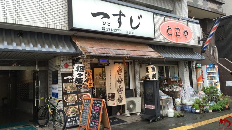 一すじ (1)