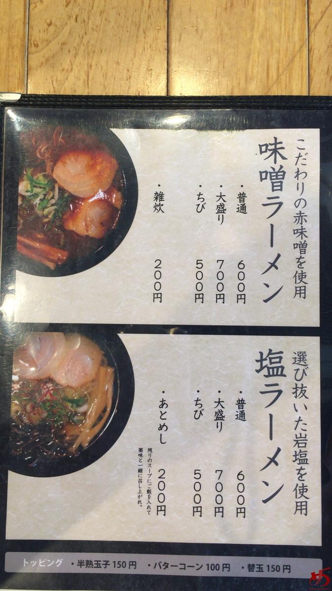 麺屋 ゆぶき (3)