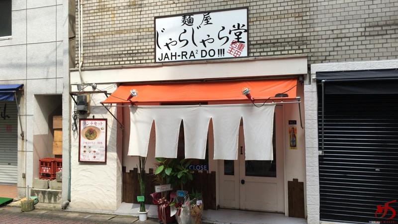 麺屋じゃらじゃら堂 (6)