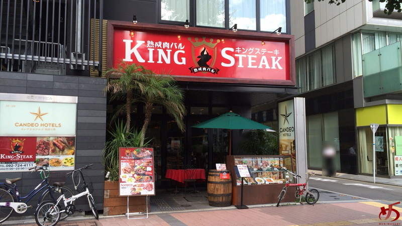 熟成肉バル キングステーキ (10)