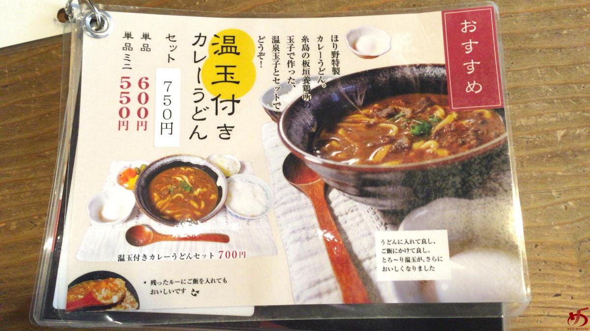 麺や ほり野 (5)