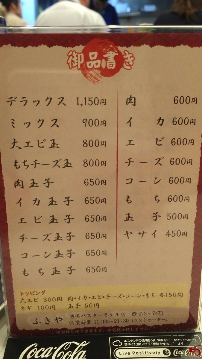 ふきや (2)