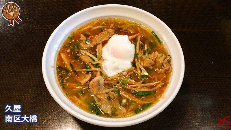 豚&モヤシの旨さがポイントの辛旨な一杯♪ 旨さの決め手はやっぱり清湯スープ
