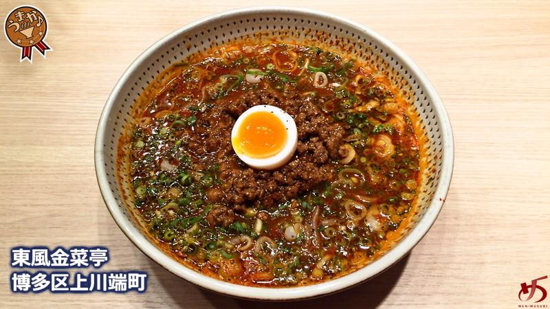 東風金菜亭 (2)