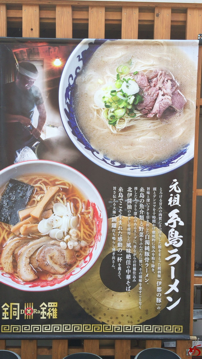 元祖糸島ラーメン 銅鑼 (1)