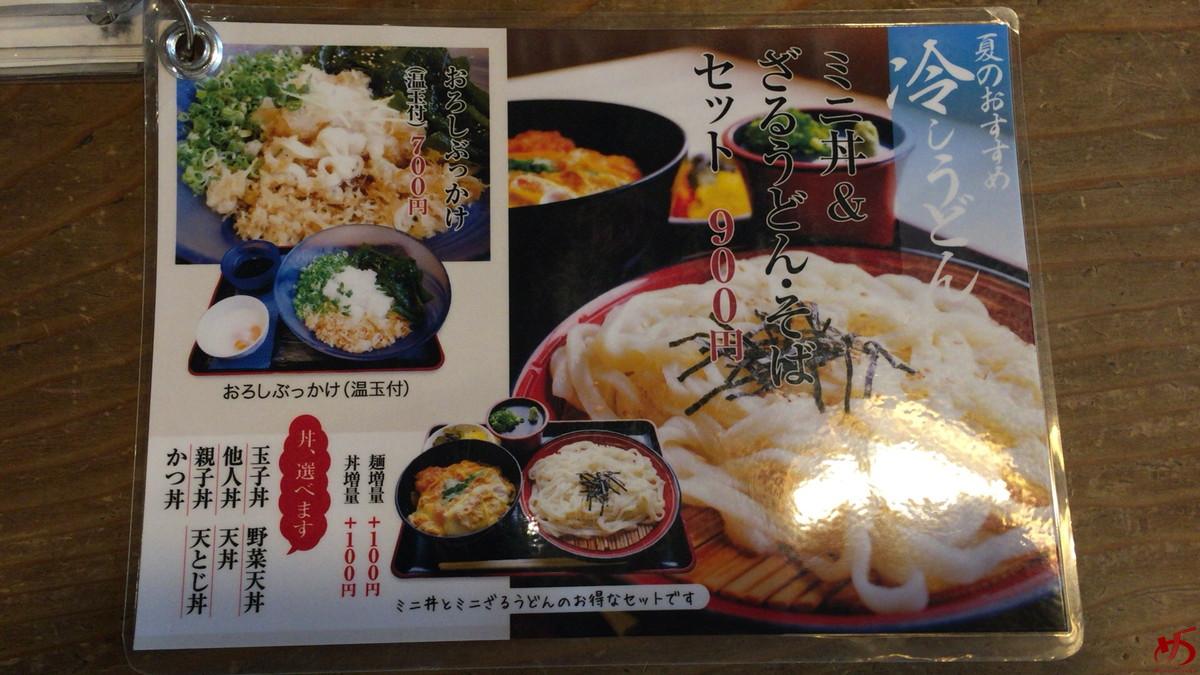 麺や ほり野 (7)