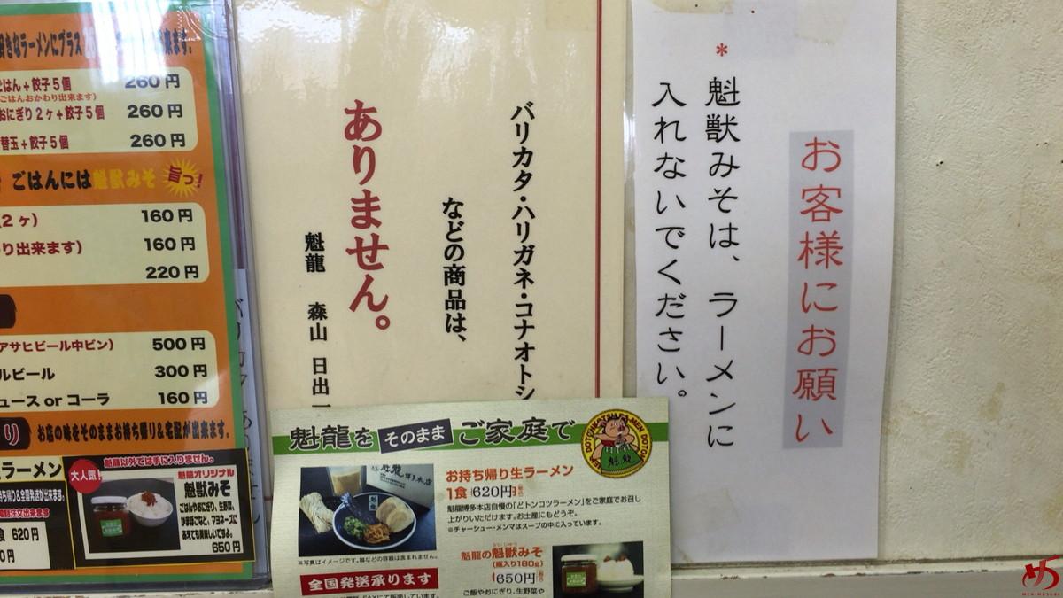魁龍 博多本店 (4)