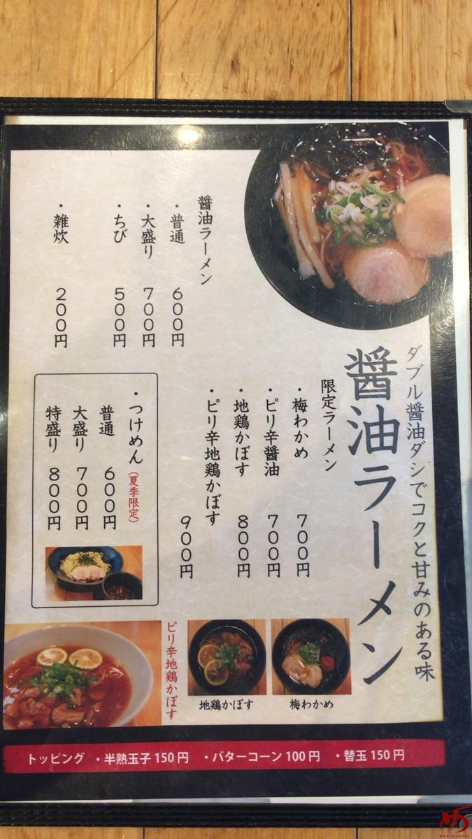 麺屋 ゆぶき (2)