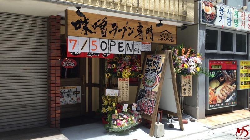 味噌蔵 ふくべえ (1)