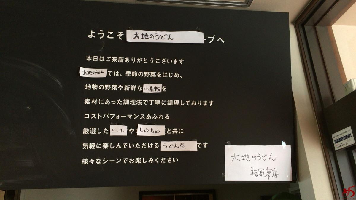 大地のうどん福岡東店 (9)