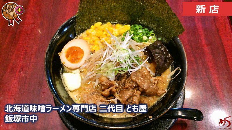 飯塚 時計台がリニューアル! 円やか味噌&バラエティ豊かな構成はハマり度高し