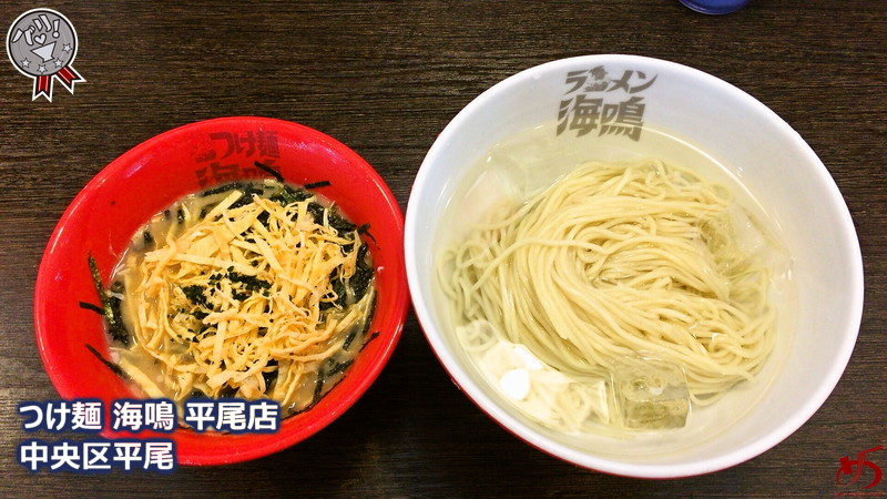 つけ麺 海鳴 平尾店 (6)