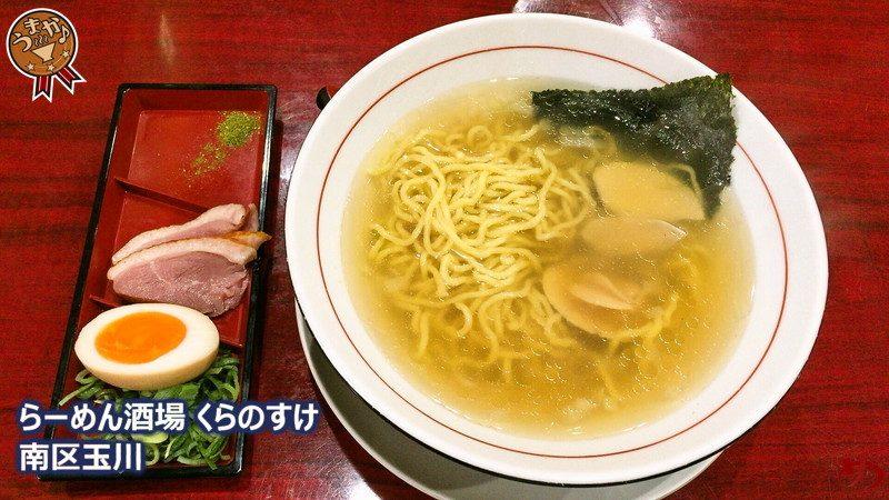 ハマグリ出汁の旨さをしっかりと堪能♪ スープ&麺だけで充分満足できちゃう一杯