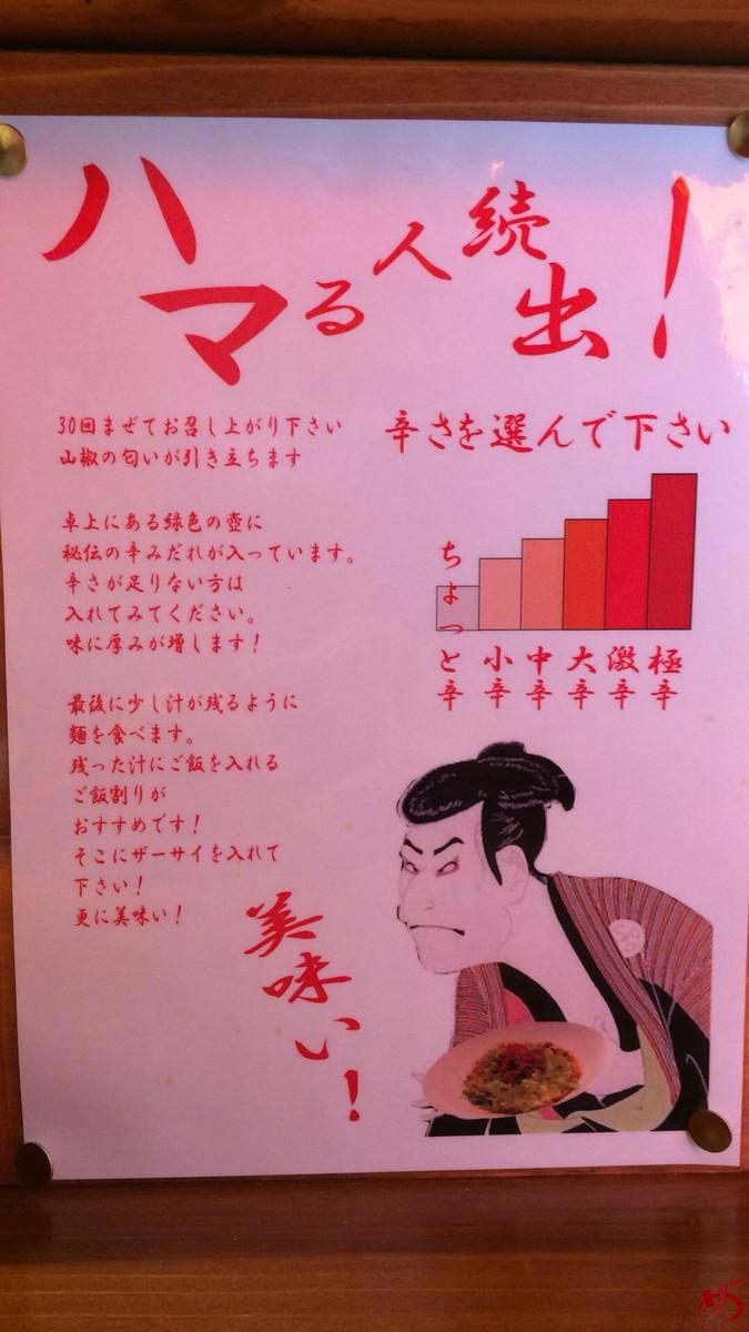 麺屋じゃらじゃら堂 (3)