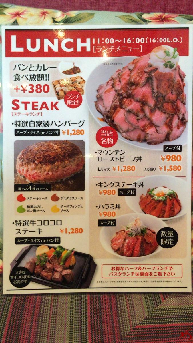 熟成肉バル キングステーキ (8)